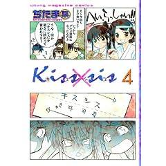 【クリックで詳細表示】Kiss×sis(4) (KCデラックス ヤングマガジン): ぢたま 某: 本