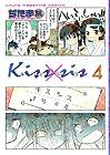 Kiss×sis 第4巻 2009年05月22日発売