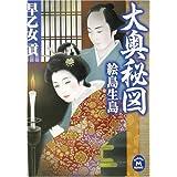 Ohi large figure - picture Ikushima Island (Gakken M Bunko) (2002) ISBN: 4059001627 [Japanese Import]
