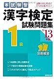 本試験型 漢字検定1級試験問題集〈'13年版〉