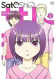 SatoShio(2) (Kissコミックス)
