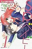 SPxベイビー 1 (フラワーコミックス)