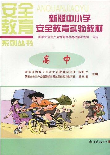 新版中小学安全教育实验教材(高中)(安全教育系列丛书