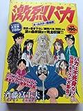 激烈バカ―オールスター復活祭 (ミリオンコミックス)