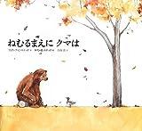 ねむるまえにクマは