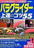 パラグライダー上達のコツ50 (コツがわかる本!)