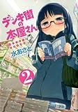 デンキ街の本屋さん 2—BOOKSうまのほね (MFコミックス フラッパーシリーズ)