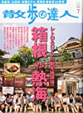 散歩の達人 2013年 07月号 [雑誌]