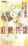 紅楼花伝(こうろうかでん)  (ショコラノベルス HYPER / とおやま 香住 のシリーズ情報を見る