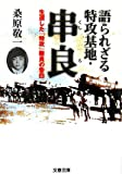 語られざる特攻基地・串良―生還した「特攻」隊員の告白 (文春文庫)