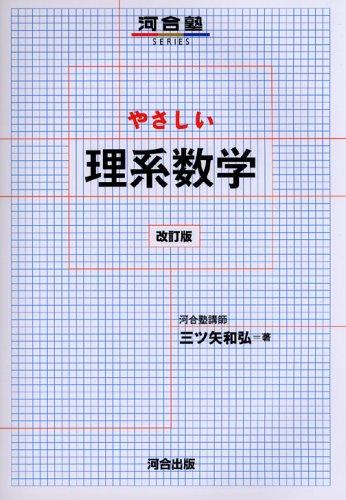やさしい理系数学 (河合塾SERIES)