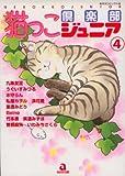 猫っこ倶楽部ジュニア 4 (あおばコミックス)