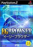 EGBROWSER(イージーブラウザー)