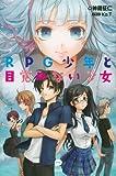 RPG少年と目覚めない少女 (LINE NOVEL)