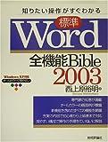 知りたい操作がすぐわかる標準Word2003全機能Bible—WindowsXP対応