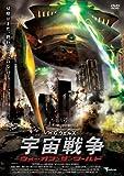 宇宙戦争 ウォー・オブ・ザ・ワールド [DVD]