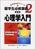 留学生必修講義〈2〉心理学入門 (留学教科書シリーズ)