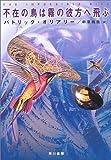 不在の鳥は霧の彼方へ飛ぶ (ハヤカワ文庫SF)