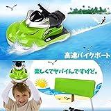 STARDUST 高速 バイク ボート ラジコン RC ホビー BIKE 船 SD-SM7003
