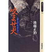 スポーツノンフィクション 咬ませ犬 (同時代ライブラリー (296))