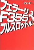 フェラーリF355フルスロットル