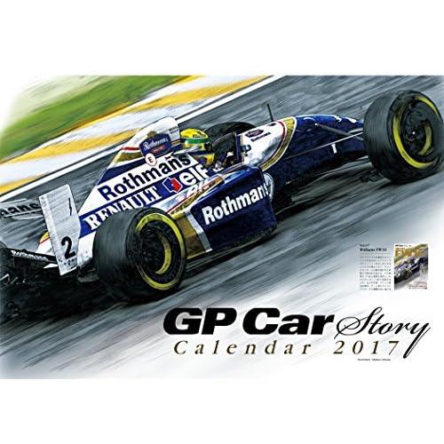 GP Car storyカレンダー 2017 ([カレンダー])