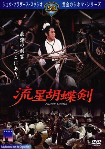流星胡蝶剣 [DVD]