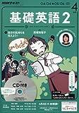 NHK ラジオ基礎英語2 CD付き 2016年 04 月号 [雑誌]