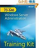 MCITP Self-Paced Training Kit (Exam 70-646): Windows Server Administration (PRO-Certification)