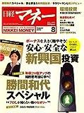 日経マネー 2008年 08月号 [雑誌]