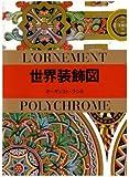 世界装飾図 (マールカラー文庫 (2))