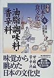 全集日本の食文化 (第5巻)