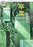 卒業 (角川ホラー文庫)