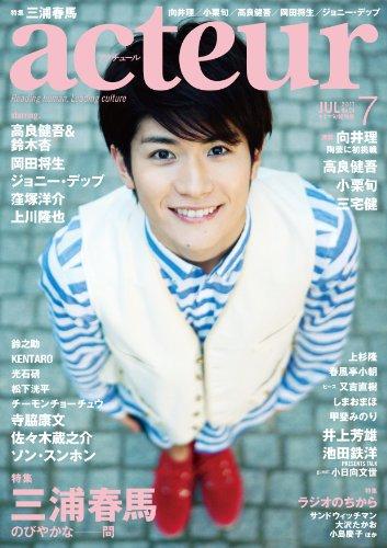 アクチュール 2011年 7月号 No.24