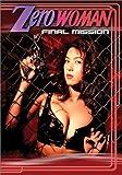 Zero Woman: Final Mission