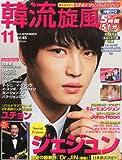 韓流旋風 2012年 11月号 vol.45
