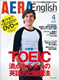 AERA English (アエラ・イングリッシュ) 2009年 04月号 [雑誌]