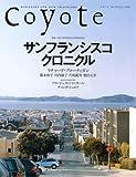 Coyote (コヨーテ)No.29 特集:サンフランシスコ・クロニクル