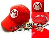 コスプレ道具・小物『スーパーマリオ』(Super Mario )マリオ 帽子 野球帽 キャップ 赤