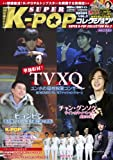 SUPER K-POPコレクション Vol.2 TVXQ単独取材大特集(DVD付)