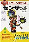 トコトンやさしいセンサの本 (B&Tブックス―今日からモノ知りシリーズ)