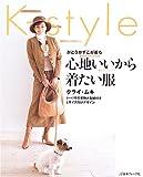 かとうかずこが着るK‐style 心地いいから着たい服
