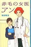赤毛の女医 アン (YA!ENTERTAINMENT)