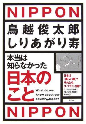 本当は知らなかった 日本のこと