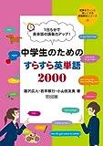 1日5分で英会話の語彙力アップ! 中学生のためのすらすら英単語2000 (授業をグーンと楽しくする英語教材シリーズ)