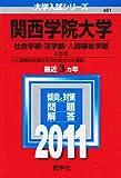 関西学院大学(社会学部・法学部・人間福祉学部−A方式) (2011年版 大学入試シリーズ)