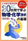 上・中級公務員試験 20日間で学ぶ物理・化学(数学)の基礎 (上・中級公務員試験 4)