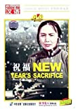 New Year's Sacrifice (Story of a Chinese Widow) (Chinese with English Subtitle)