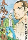 太陽の黙示録 第2部 建国編 5 (ビッグ コミックス)
