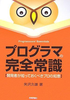 プログラマの完全常識 開発者が知っておくべきプロの知恵